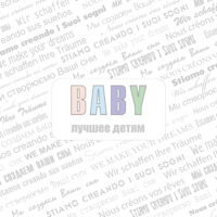 Матрасы серии BАBY
